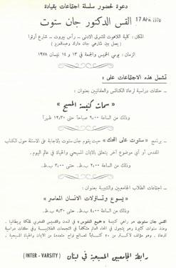 Stott_Arabic